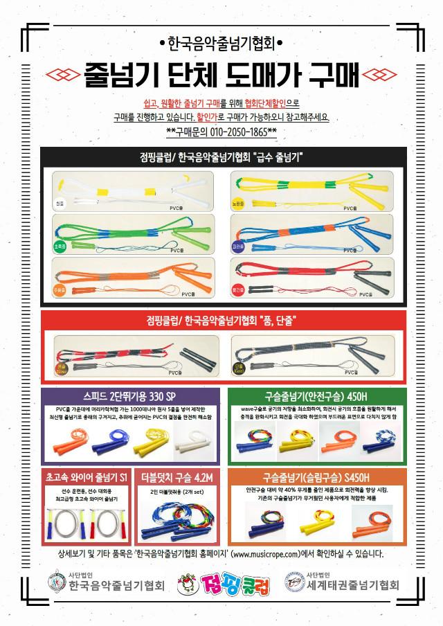 줄넘기 판매 포스터.jpg